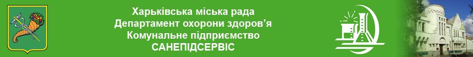 КП Санепiдсервiс